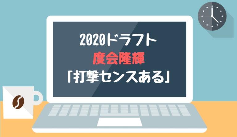 ドラフト2020候補 度会隆輝(横浜)「打撃センスある」