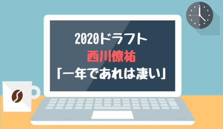 ドラフト2020候補 西川僚祐(東海大相模)「一年であれは凄い」