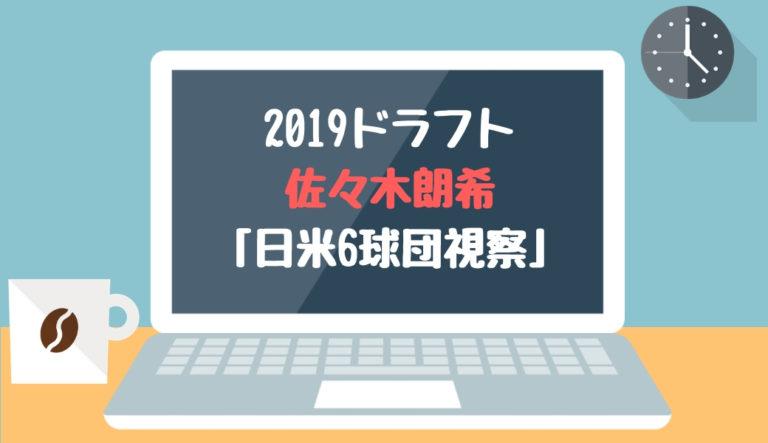 ドラフト2019候補 佐々木朗希(大船渡)「日米6球団視察」