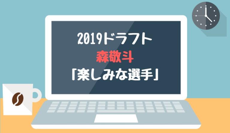 ドラフト2019候補 森敬斗(桐蔭学園)「楽しみな選手」