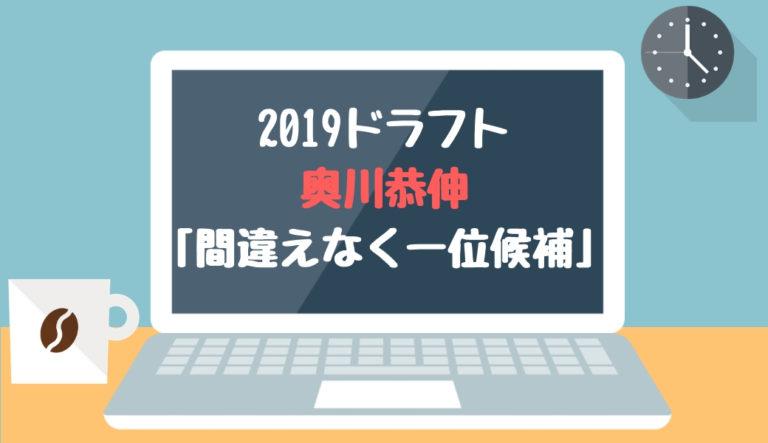 ドラフト2019候補 奥川恭伸(星稜)「間違えなく一位候補」