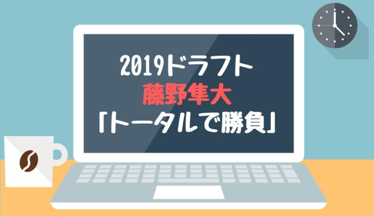 ドラフト2019候補 藤野隼大(立教大)「トータルで勝負」【2018.12.24】