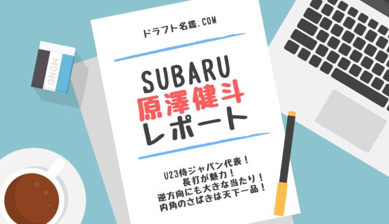 ドラフト2019候補 原澤 健斗(SUBARU)評価・特徴・動画・スカウト評価