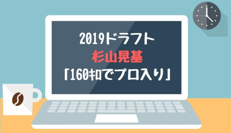 ドラフト2019候補 杉山晃基(創価大)「160キロでプロ入り」【2018.12.2】
