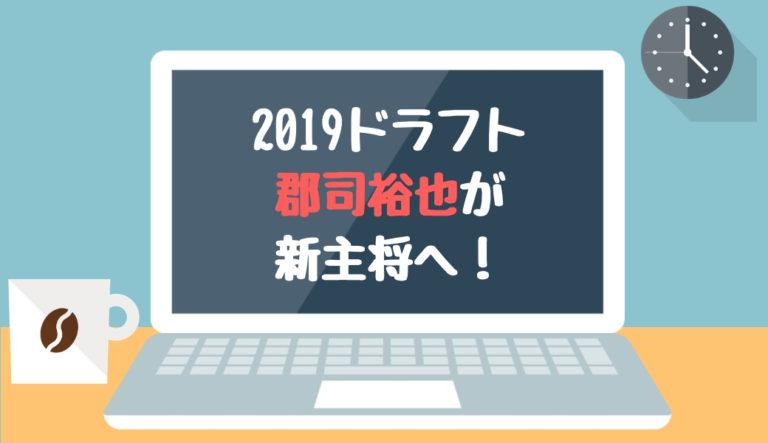 ドラフト2019候補 郡司裕也(慶應大)が新主将へ!【2018.12.21】