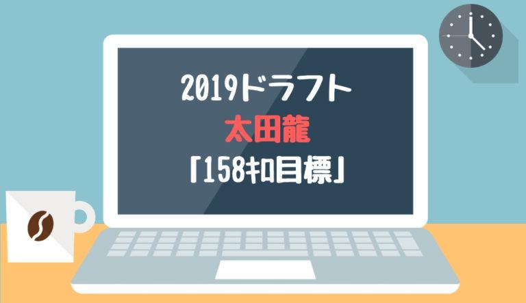 ドラフト2019候補 太田龍(JR東日本)「158キロ目標」【2018.12.23】