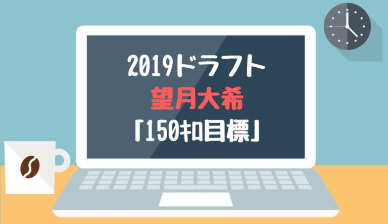 ドラフト2019候補 望月大希(創価大)「150キロ目標」【2018.12.22】