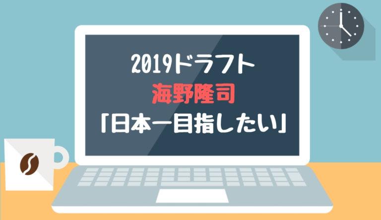 ドラフト2019候補 海野隆司(東海大)「日本一を目指したい」【2018.12.16】