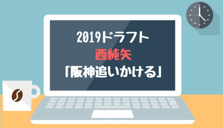ドラフト2019候補 西純矢(創志学園)「阪神追いかける」