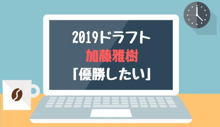 ドラフト2019候補 加藤雅樹(早稲田)「優勝したい」【2018.12.24】