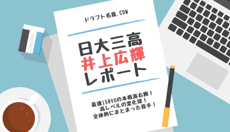 ドラフト 2019 候補 井上 広輝 日大三 評価 特徴 動画 スカウト評価