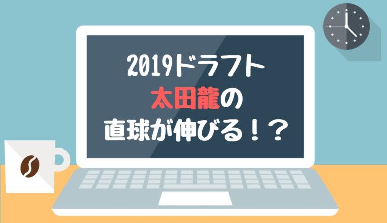 ドラフト2019候補 太田龍の直球が伸びる!?【2018.12.18】