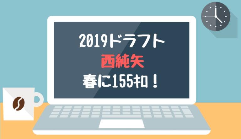 ドラフト2019候補 西純矢(創志学園)「春に155キロ」【2018.12.22】