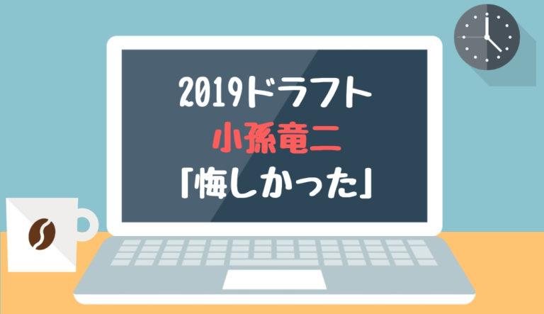 ドラフト2019候補 小孫竜二(創価大)「すごい悔しかった」【2018.12.22】