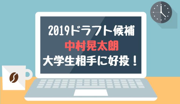 ドラフト 2019 候補 中村晃太朗 東海大菅生 大学生相手 好投