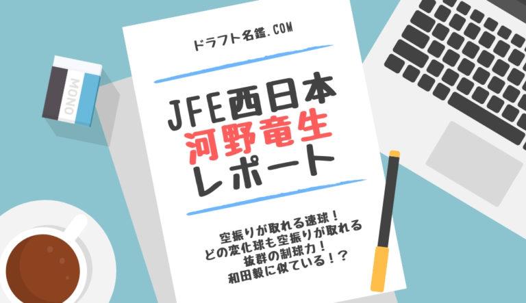 ドラフト 2019 候補 河野竜生 JFE西日本 経歴 特徴 動画 スカウト評価