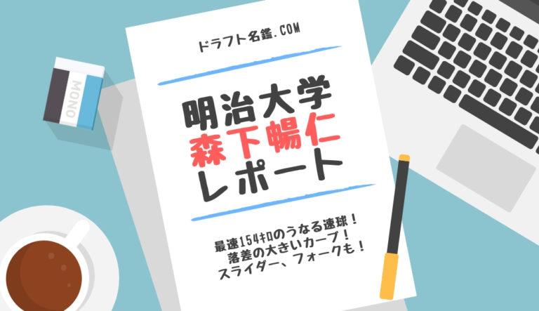 ドラフト 2019 森下 暢仁 明治 経歴 特徴 動画 スカウト評価