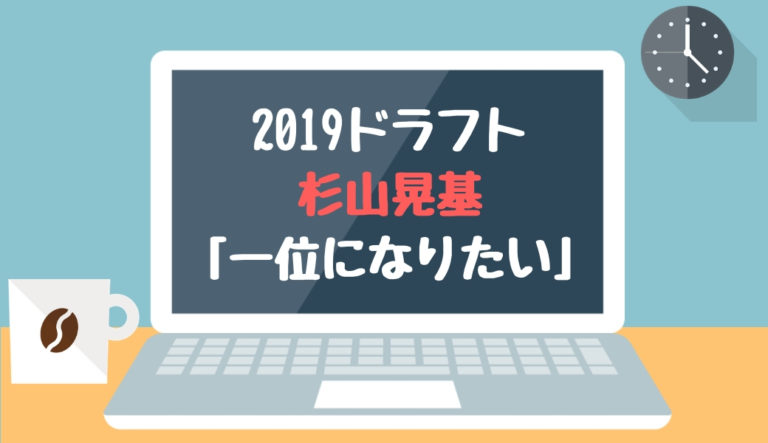 ドラフト2019候補 杉山晃基(創価大)「一位になりたい」【2018.12.22】