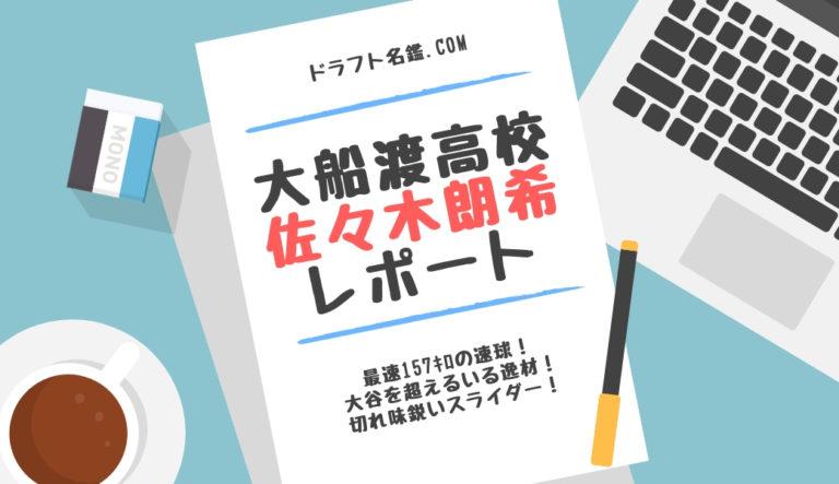 ドラフト 2019 候補 佐々木 朗希 大船渡 評価 成績 動画 スカウト評価