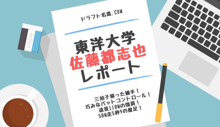 ドラフト2019候補 佐藤 都志也(東洋大)評価・特徴・動画・スカウト評価