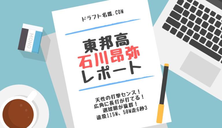 ドラフト2019候補 石川 昂弥(東邦)評価・特徴・動画・スカウト評価