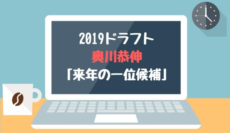 ドラフト2019候補 奥川恭伸(星稜)「来年の一位候補」