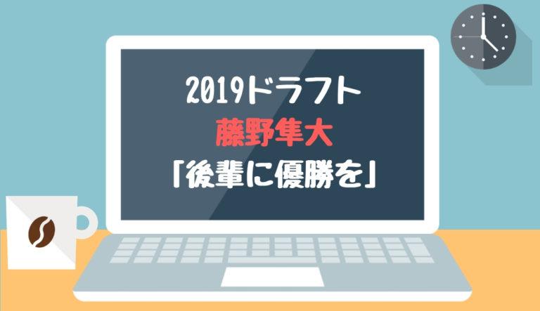 ドラフト2019候補 藤野隼大(立教大)「後輩に優勝を」【2018.12.23】