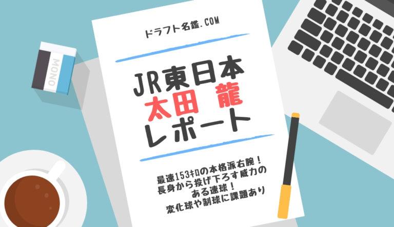 ドラフト 2019 候補 太田 龍 JR東日本 評価 特徴 動画 スカウト評価