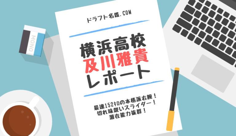 ドラフト2019候補 及川 雅貴 横浜 評価 特徴 動画 スカウト評価