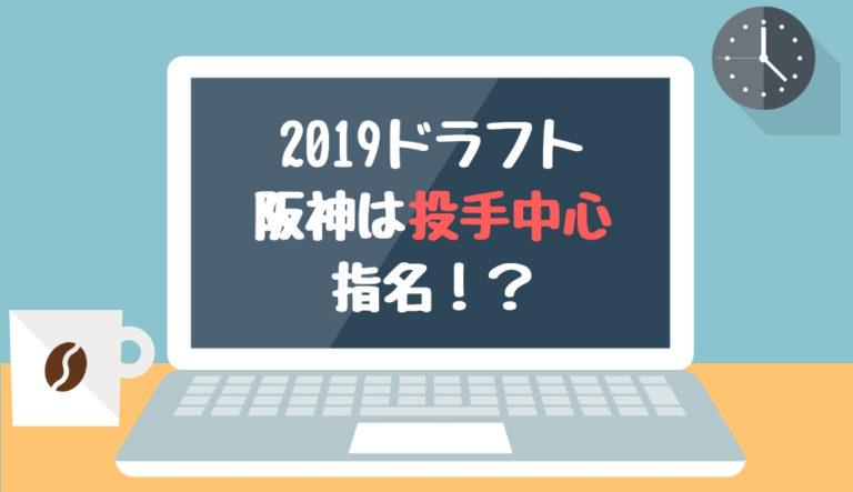 ドラフト 2019 阪神 投手中心 指名