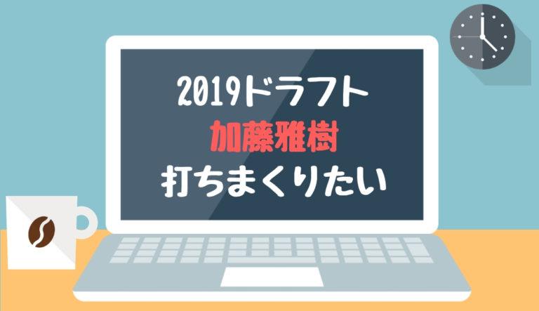 ドラフト2019候補 加藤雅樹(早稲田)「打ちまくりたい」【2018.12.24】