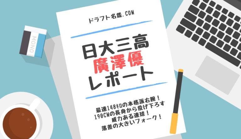 ドラフト 2019 候補 廣澤 優 日大三 評価 特徴 動画 スカウト評価