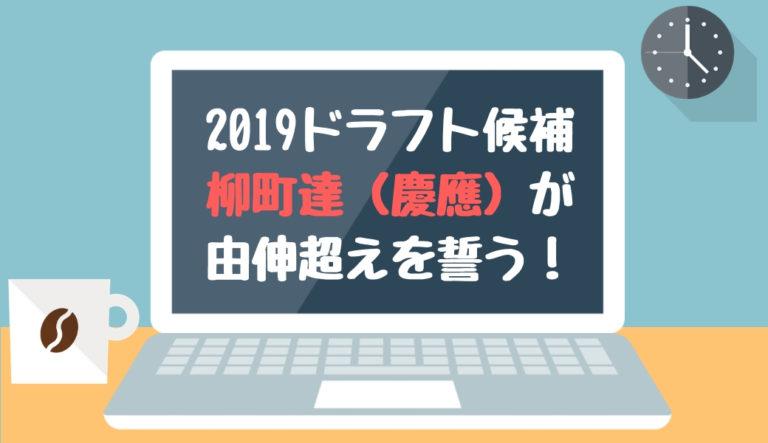 ドラフト 2019候補 柳町達 慶應大学 由伸越え 「100安打は春で」