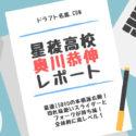 ドラフト 2019 候補 奥川 恭伸 星稜 評価 特徴 動画 スカウト評価