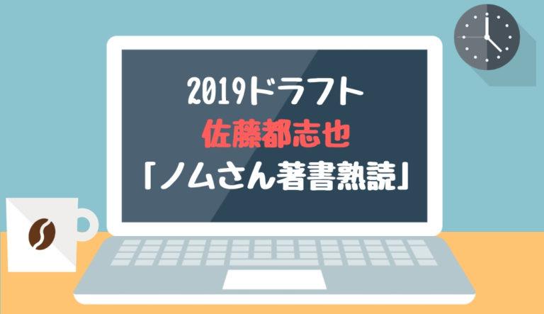 ドラフト2019候補 佐藤都志也(東洋大)「ノムさん著書熟読」【2018.12.24】