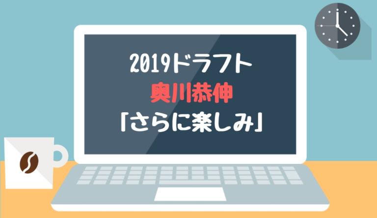 ドラフト2019候補 奥川恭伸(星稜)「さらに楽しみ」