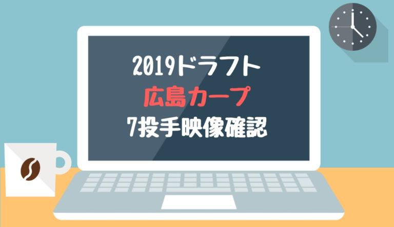 ドラフト2019 広島カープ スカウト会議で7投手映像確認