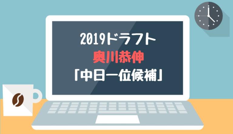 ドラフト2019候補 奥川恭伸(星稜)「中日一位候補」