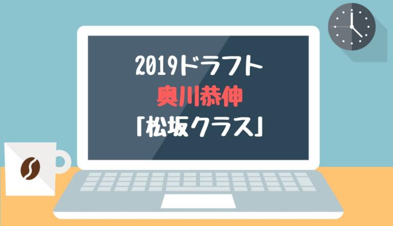 ドラフト2019候補 奥川恭伸(星稜)「松坂クラス」