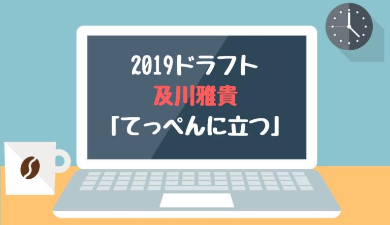 ドラフト2019候補 及川雅貴(横浜)「てっぺんに立つ」