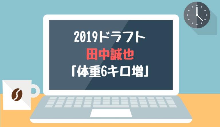 ドラフト2019候補 田中誠也(立教)「体重6キロ増」