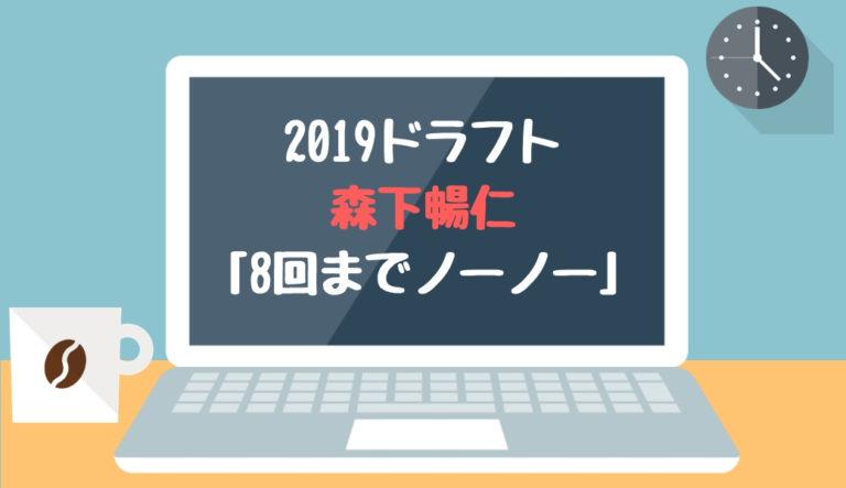 ドラフト2019候補 森下暢仁(明治)「8回までノーノー」