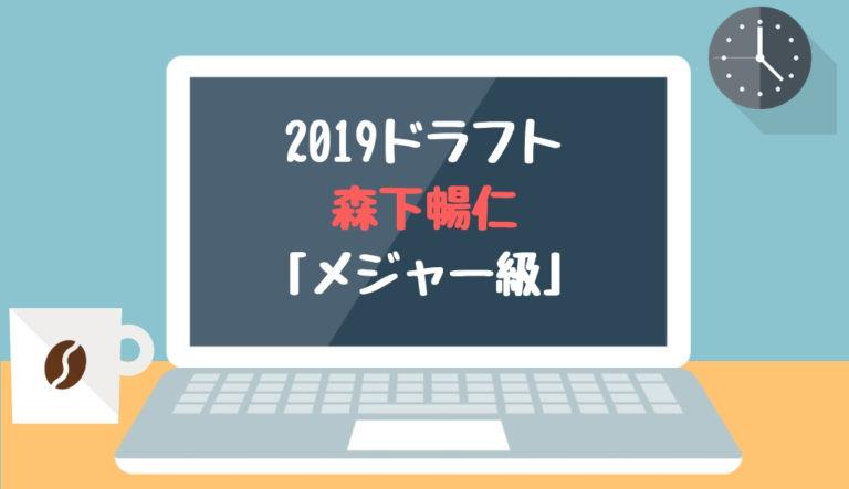 ドラフト2019候補 森下暢仁(明治)「メジャー級」
