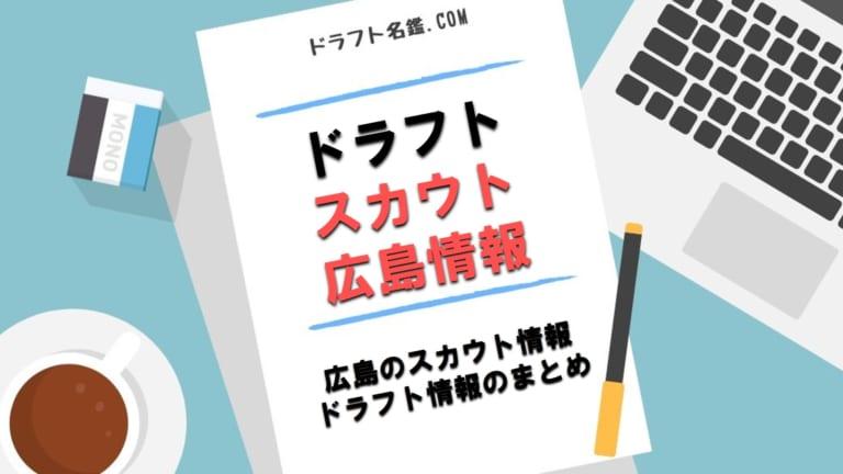 広島 ドラフト情報