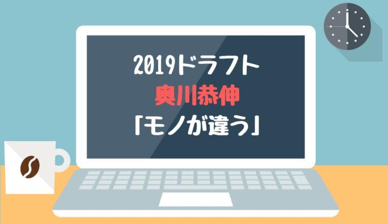 ドラフト2019候補 奥川恭伸(星稜)「モノが違う」