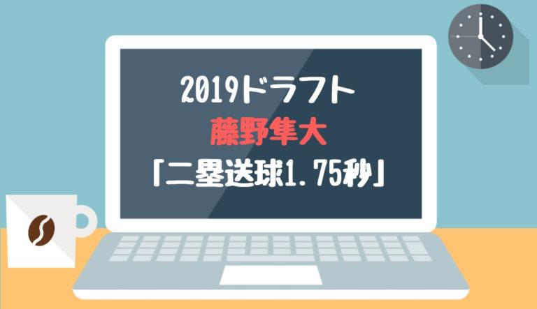 ドラフト2019候補 藤野隼大(立教)「二塁送球1.75秒」