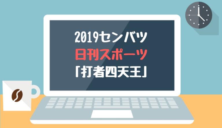 2019春の選抜 日刊スポーツ 「打者四天王」
