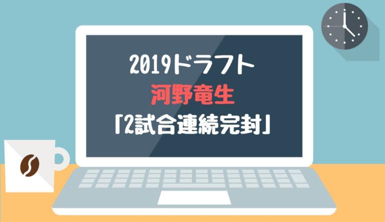 ドラフト2019候補 河野竜生(JFE西日本)「2試合連続完封」