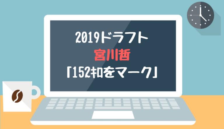 ドラフト2019候補 宮川哲(東芝)「152キロをマーク」