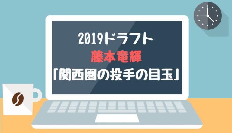 ドラフト2019候補 藤本竜輝(社)「関西圏の投手の目玉」